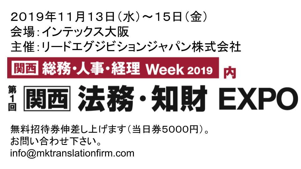 第1回 関西 法務・知財EXPOに出展します!