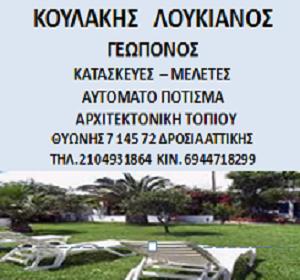 ΚΟΥΛΑΚΗΣ ΛΟΥΚΙΑΝΟΣ -ΓΕΩΠΟΝΟΣ