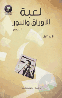 تحميل كتاب لعبة الأوراق والنور PDF