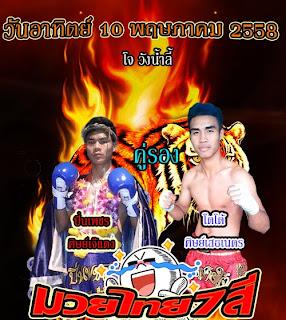 วิจารณ์มวยไทย ศึกมวยไทย 7 สี วันอาทิตย์ที่ 10 พฤษภาคม 2558