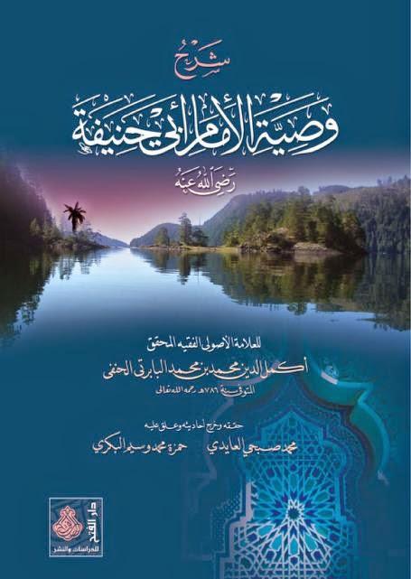 كتاب شرح الوصية الامام أبي حنيفة - الإمام أكمل البابرتي الحنفي