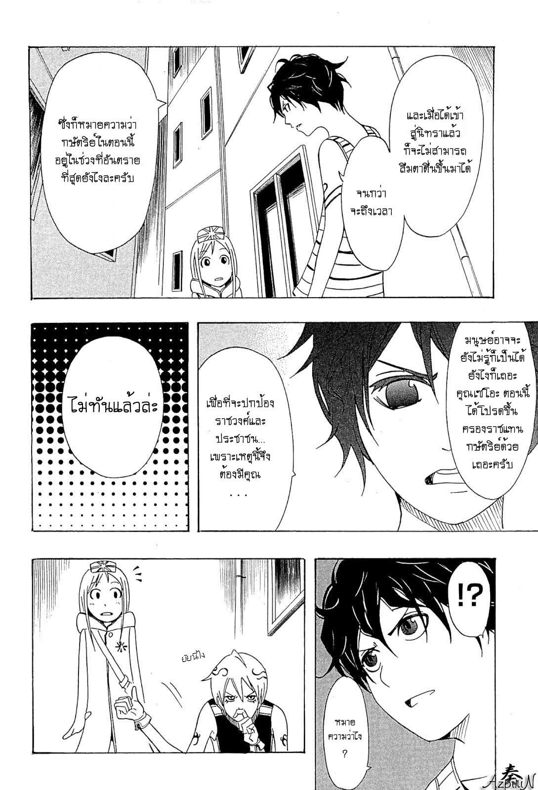 อ่านการ์ตูน Shirumashi Pilgrim 4 ภาพที่ 6