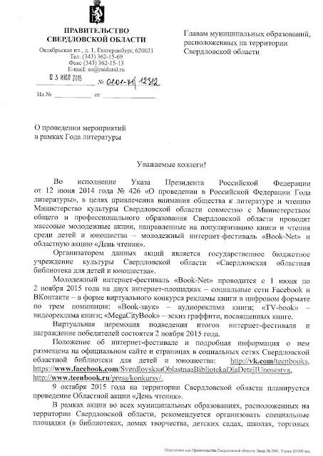 http://www.teenbook.ru/UPLOAD/user/day_reader_letter.pdf