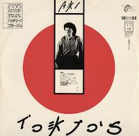 Aki - Tokio\'s (Vinyl,12\'\') (1986)