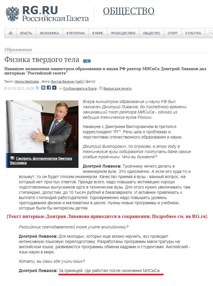Дмитрий Ливанов является агентом влияния США the moscow post Как известно Дмитрий Ливанов овладел английским когда работал заграницей