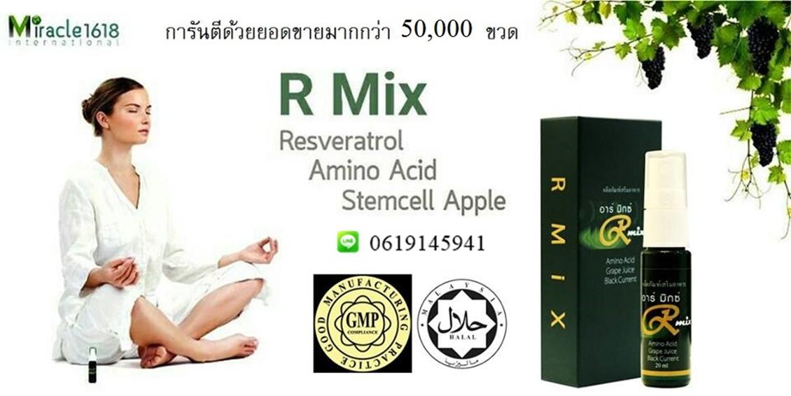 R Mix อาร์มิกซ์ นาโนสเปรย์ สุดยอดนวัตกรรม เพื่อสุขภาพและความงาม