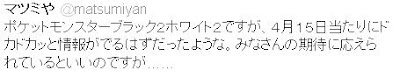 GameFreak Matsumiya-san's tweet as of 23 Mar 2012