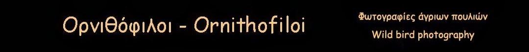 Ορνιθόφιλοι - Ornithofiloi