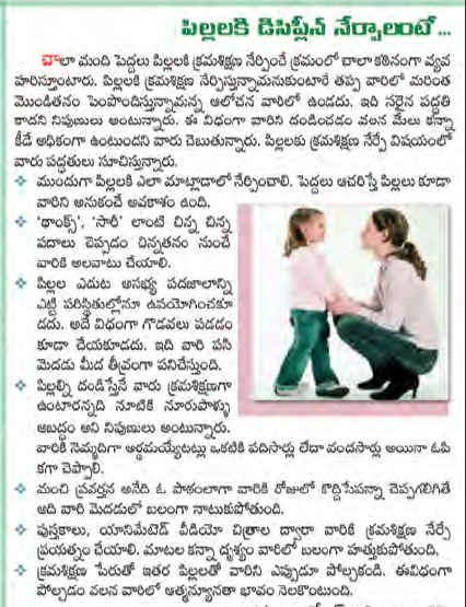 students discipline easy in telugu It was the final year of our college our class wanted to go for an outing before bidding a farewell to college life however, it wasn't all that easy the procedure to seek permission for the outing was cumbersome an application had to be written to the course coordinator who would refer us to the .