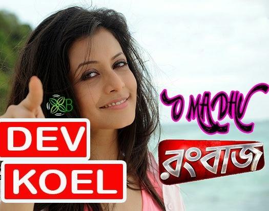 O Madhu, Dev, Koel Mallick, Benny Dayal, Monali Thakur