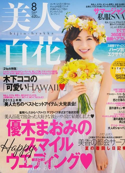 Bijin Hyakka (美人百花) August 2013 Maomi Yuki  優木まおみ