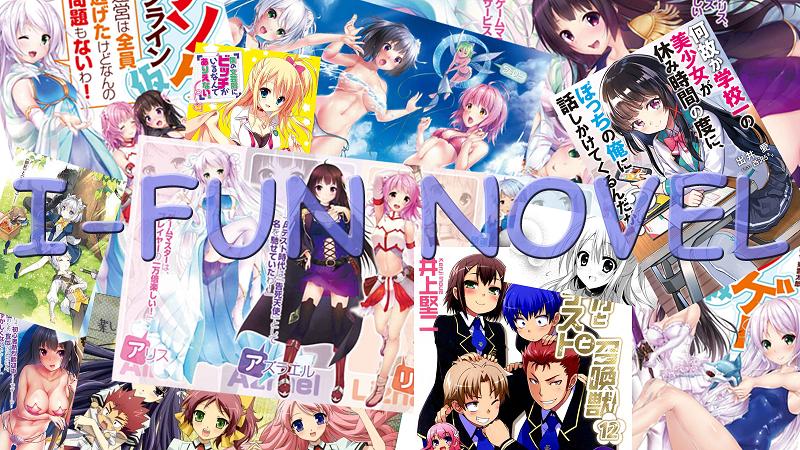 I-Fun Novel