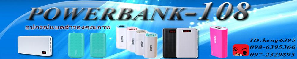 Power bank แบตสำรอง 108