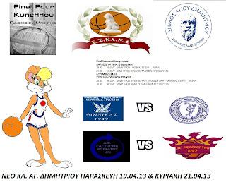 Ο Β ΗΜΙΤΕΛΙΚΟΣ ΕΛΕΥΘΕΡΙΑ ΜΟΣΧΑΤΟΥ - ΠΡΟΟΔΕΥΤΙΚΗ 51-29 ΤΕΛΙΚΟ