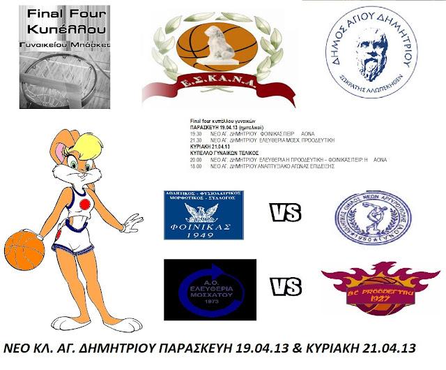 Το final four του Κυπέλλου ξεκινά αύριο στον Αγ. Δημήτριο
