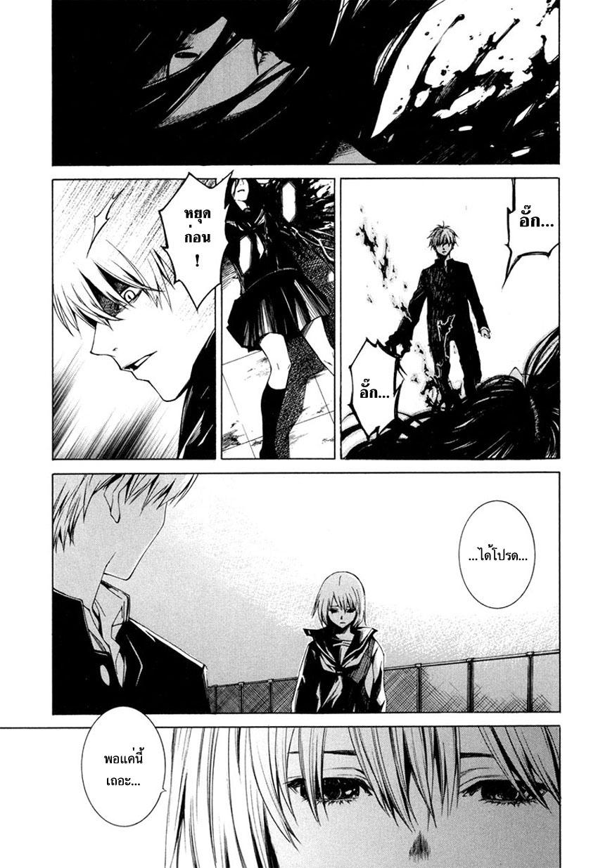 อ่านการ์ตูน Tsumitsuki 1 ภาพที่ 35