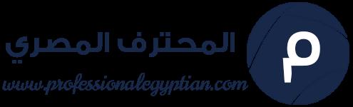 المحترف المصرى