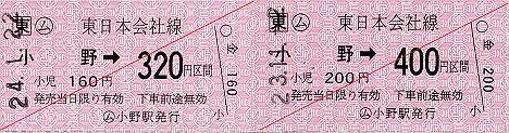 JR東日本 小野駅 常備軟券乗車券1 金額式