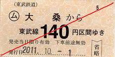 東武鉄道 常備軟券乗車券15 鬼怒川線 大桑駅