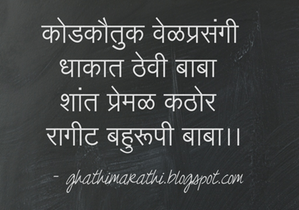 Happy Fathers Day Quotes from Son in Marathi