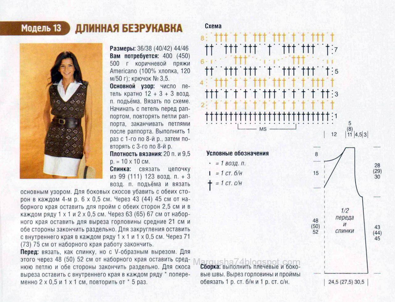 Вязание жилетки схемы и описание для начинающих