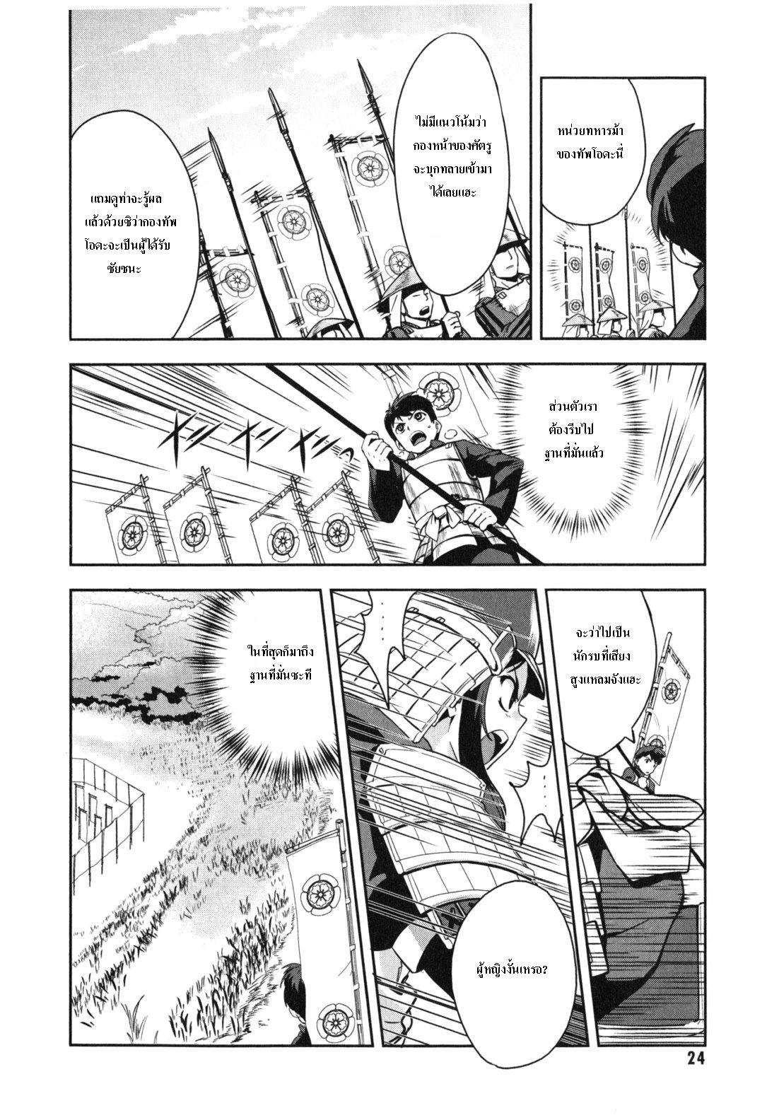 อ่านการ์ตูน Oda nobuna no yabou ch 1.2 ภาพที่ 2