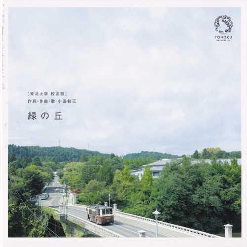 [Single] 小田和正 – 緑の丘 (2015.03/MP3/RAR)