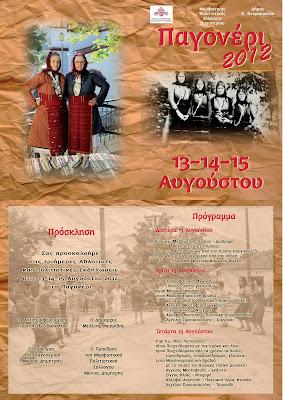 τριήμερες Αθλητικές και Πολιτιστικές Εκδηλώσεις  στο Παγονέρι Δράμας