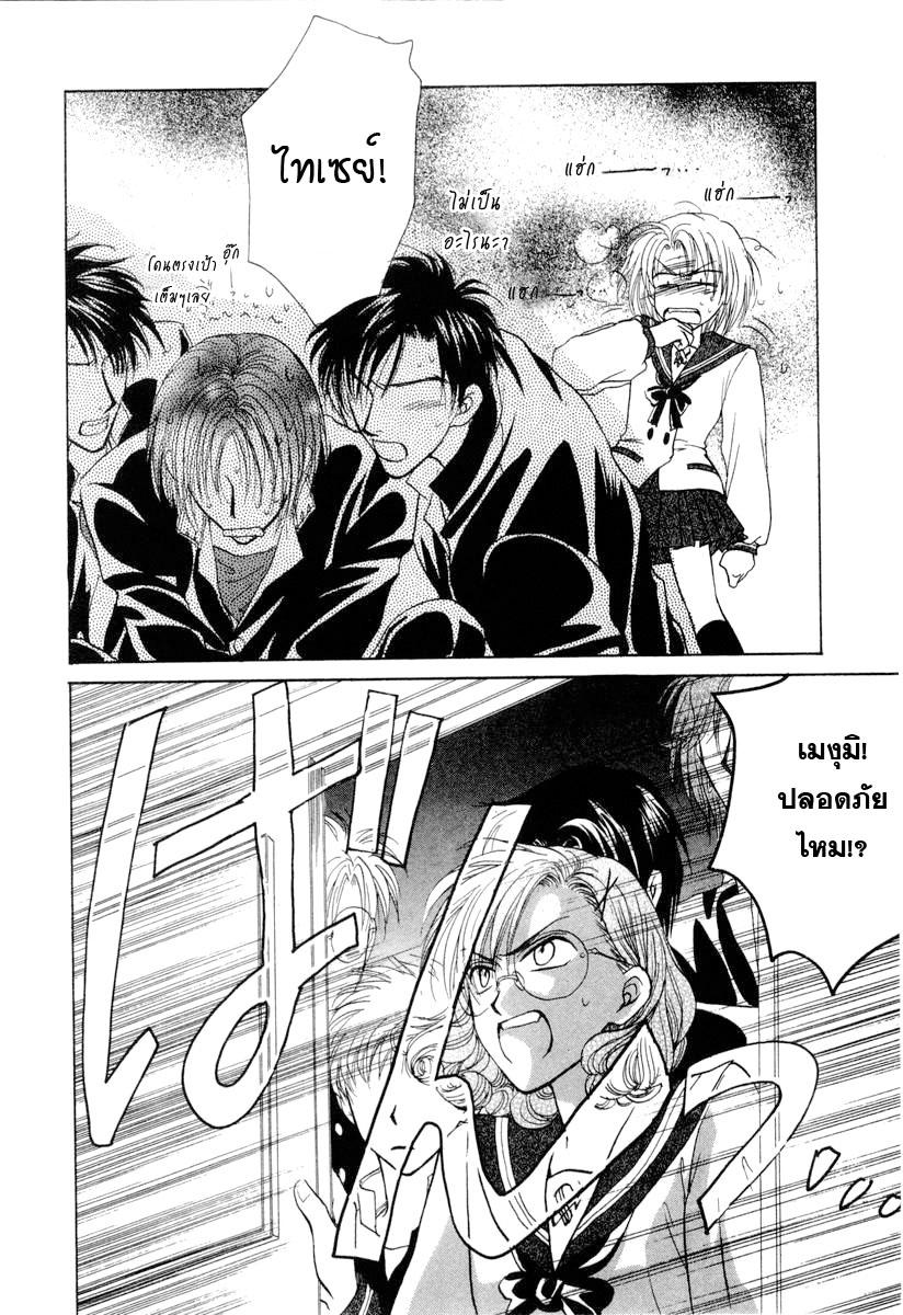 อ่านการ์ตูน Kakumei no Hi 3 ภาพที่ 63