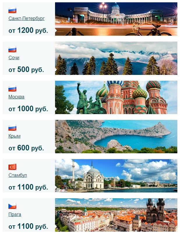 ТОП-12 направлений Вашего лета! И 1000 руб для Вашего путешествия!
