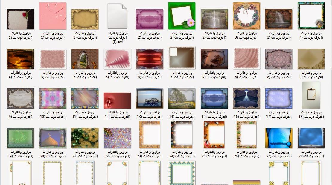 صور براويز واطارات جميلة للصور والتصميم