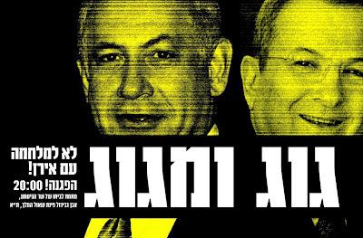 la proxima guerra el plan secreto de netanyahu y barak richard silverstein