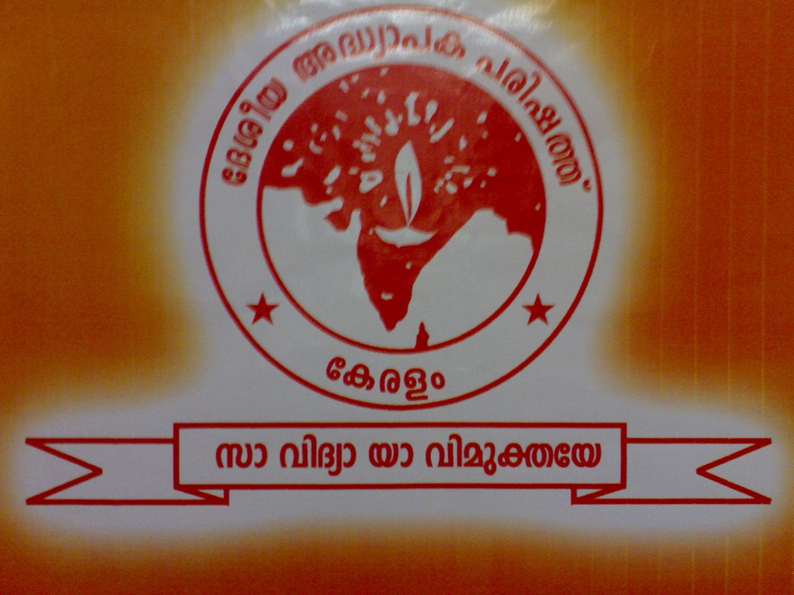 NATIONAL TEACHERS UNION (NTU): SECRETARIAT DHARNA
