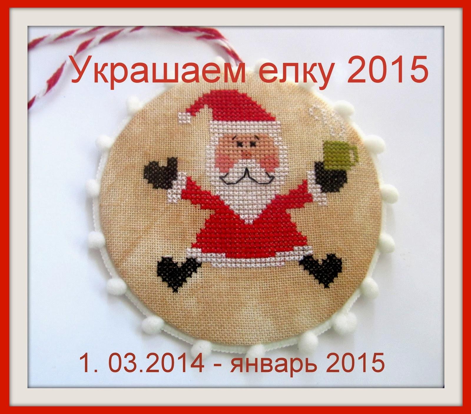Готовимся к Новому году!