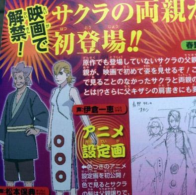"Novidades ""Road To Ninja"" - Pais da Sakura Roadscan17"