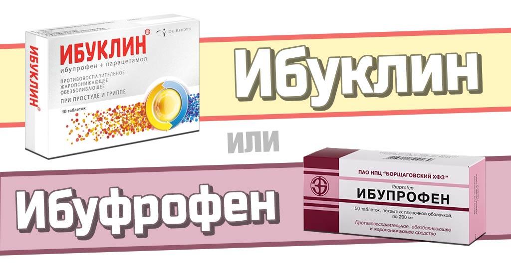 priem-ibuprofen-pri-sekse