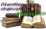 Листови и часописи Сазвежђа