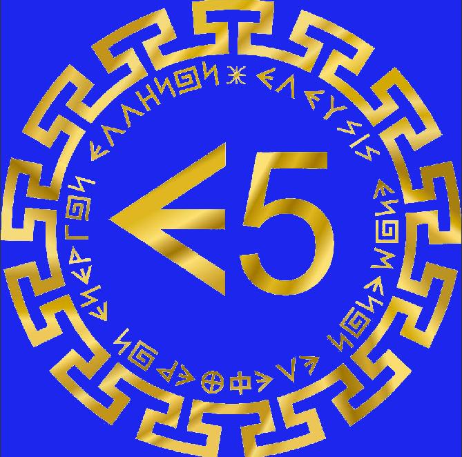 Ε5-ΕΛΕΥΣΙΣ ΕΝΩΜΕΝΩΝ ΕΛΕΦΘΕΡΩΝ ΕΝΕΡΓΩΝ ΕΛΛΗΝΩΝ