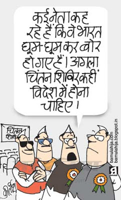 congress cartoon, indian political cartoon, daily Humor, political humor
