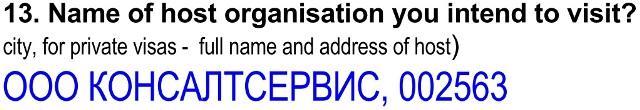 Nombre de la organización con la que te ha invitado