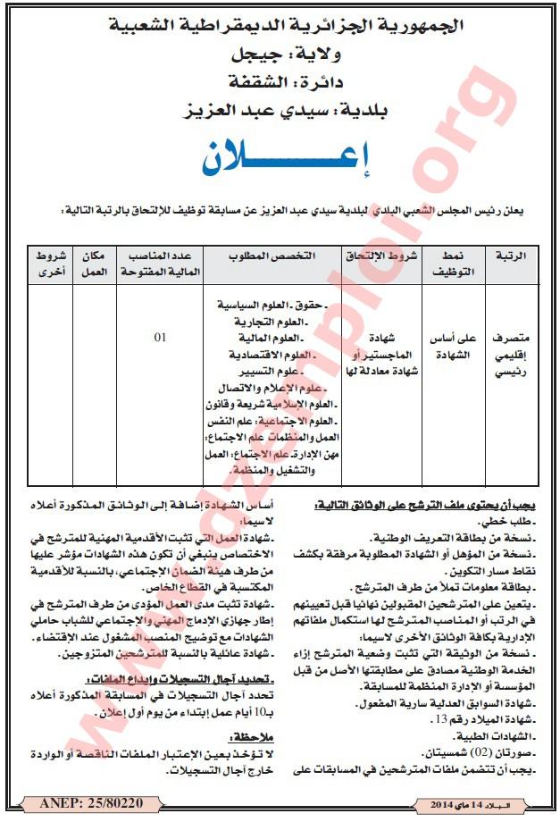 وظائف شاغرة في بلدية سيدي عبد العزيز دائرة الشقفة ولاية جيجل ماي 2014 jijel.jpg