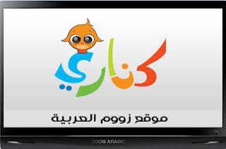 قناة كنارى للاطفال Canary Channel Tv