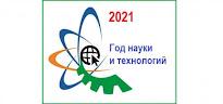 2021 год в России будет Годом науки и технологий