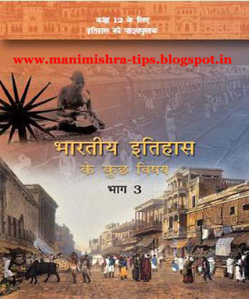 ncert book download in hindi