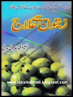 Treatment with Olive and Benefits in Urdu PDF Book
