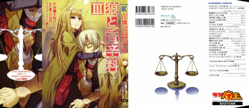 Ookami to Koushinryou (Wolf and Spice) - Ookami to Koushinryou (Wolf and Spice) Chapter 013 - Pic 2