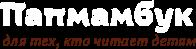 Папмамбук