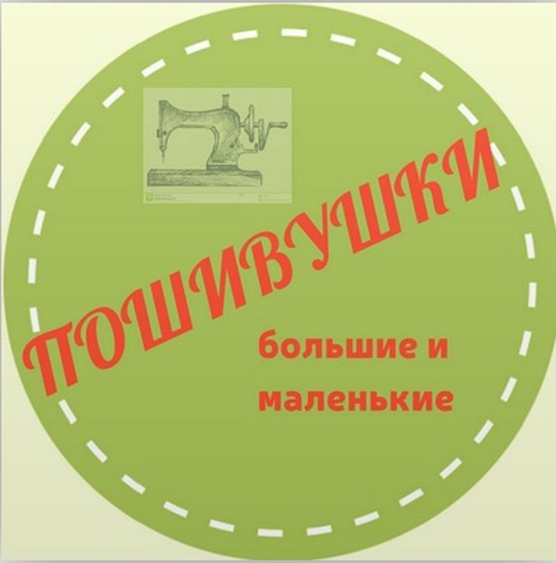 галерея пошивушек декабрь