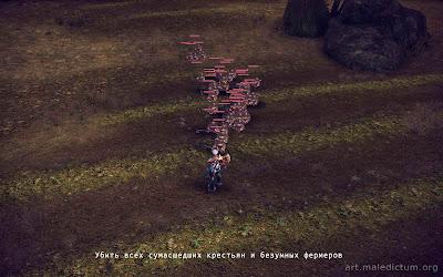 TERA Online: Убить всех крестьян