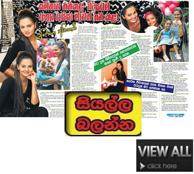 http://papper.gossiplankahotnews.com/2015/10/amaya-adikari.html